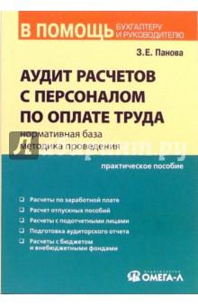 Аудит расчетов с персоналом по оплате труда: нормативная база, методика проведения