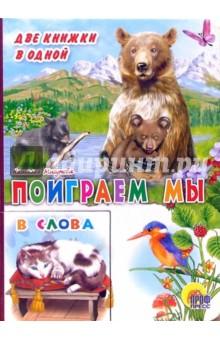 Мигунова Наталья Алексеевна Поиграем мы в слова