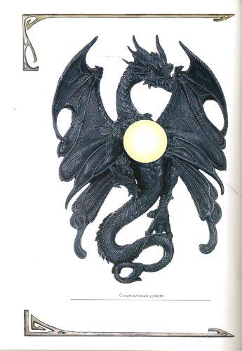Иллюстрация 1 из 31 для Мифологическое драконоведение - Татьяна Копычева | Лабиринт - книги. Источник: Лабиринт