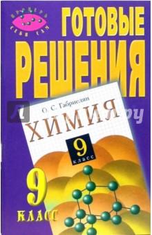 Готовые решения к заданиям учебника Габриелян О.С. и др. Химия. 9 класс