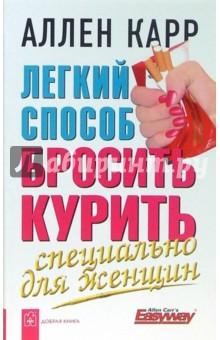 Легкий способ бросить курить. Специально для женщинПопулярная психология<br>Легкий способ бросить курить одинаково эффективен как для женщин, так и для мужчин. Однако, как показал опыт терапевтов, работающих в клиниках по методу Аллена Карра, женщины, стремящиеся бросить курить, сталкиваются с особыми трудностями. Для курящей женщины сигарета - важный элемент системы поддержки, неотъемлемая часть жизни, неразрывно связанная с ее представлениями о самой себе. Бросая курить, женщины озабочены тем, как это повлияет на их вес и фигуру.  <br>Эта книга подробно рассматривает характерные только для женщин проблемы и трудности и помогает читательницам преодолеть их, превращая чтение в персональную консультацию, в личный разговор с автором.<br>