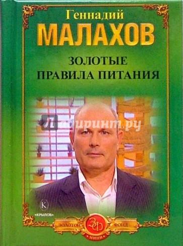 Диета Геннадия Малахова - меню, отзывы
