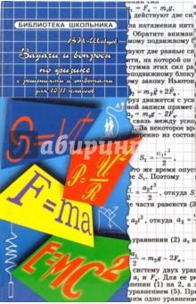 Задачи и вопросы по физике с решениями для 10-11 классов