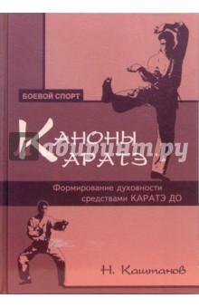 Николай Каштанов - Каноны каратэ: формирование духовности средствами каратэ до обложка книги