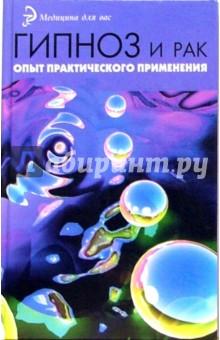 Степанов Николай Степанович Гипноз и рак: опыт практического применения