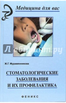 Муравянникова Ж. Г. Стоматологические заболевания и их профилактика