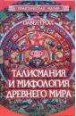 Гросс Павел Андреевич Талисмания и мифология древнего мира