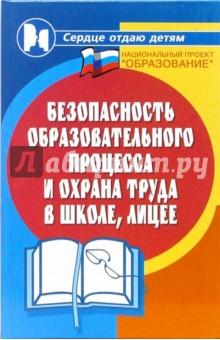 Безопасность образовательного процесса и охрана труда в школе, лицее