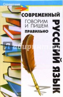 Инджиев Артур Александрович Современный русский язык: говорим и пишем правильно