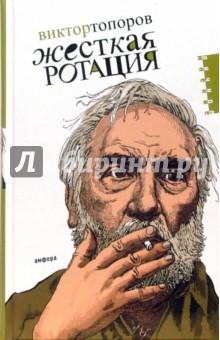 Топоров Виктор Жесткая ротация