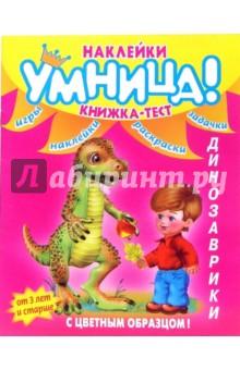 Динозаврики (книжка-тест)