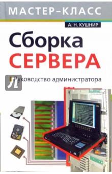 Кушнир Андрей Сборка сервера. Руководство администратора