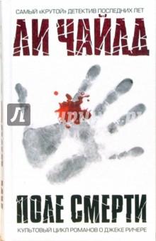 Чейлд Ли Поле смерти: Роман