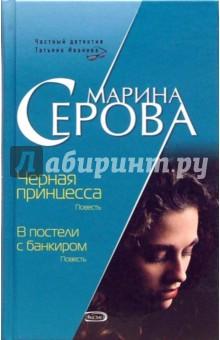 Серова Марина Сергеевна Черная принцесса. В постели с банкиром: Повести