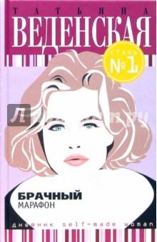 Веденская Татьяна Брачный марафон: Роман