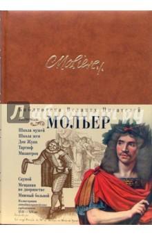 Мольер Жан Батист Комедии