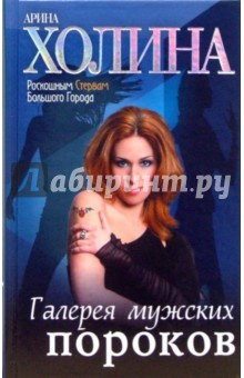 Холина Арина Галерея мужских пороков: Роман (твердая)