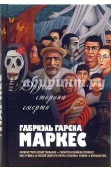 Маркес Габриэль Гарсиа Другая сторона смерти: Роман, повести, рассказы