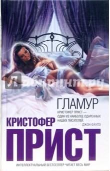 Прист Кристофер Гламур: Роман