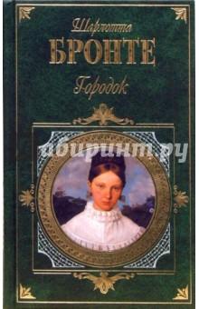 Бронте Шарлотта Городок: Роман