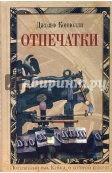 Коннолли Джозеф Отпечатки: Роман