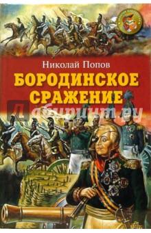 Попов Николай Николаевич Бородинское сражение: документально-историческая повесть
