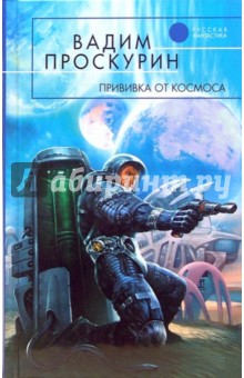 Проскурин Вадим Геннадьевич Прививка от космоса: Фантастический роман
