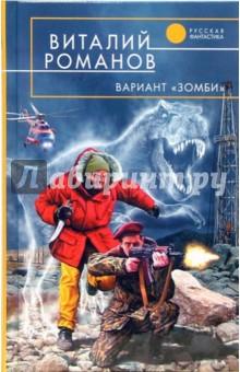 """Романов Виталий Евгеньевич Вариант """"Зомби"""": Фантастический роман"""