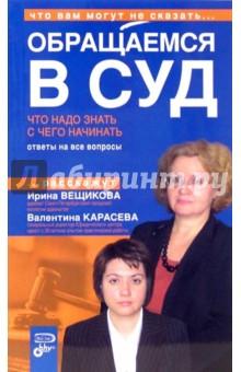 Вещикова Ирина, Карасева Валентина Обращаемся в суд. Что надо знать. С чего начинать