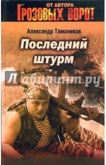 Тамоников Александр Александрович Последний штурм: Роман