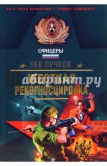 Пучков Лев Николаевич Жесткая рекогносцировка: Роман (мяг)