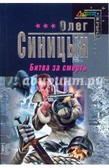 Синицын Олег Битва за смерть: Фантастический роман