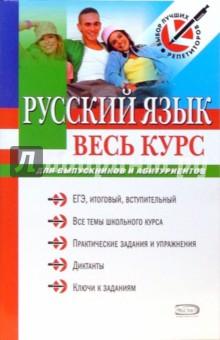 Голуб Ирина Борисовна Русский язык. Весь курс: для выпускников и абитуриентов