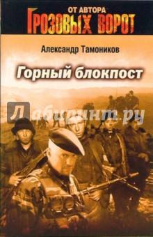 Тамоников Александр Александрович Горный блокпост (мяг)