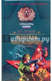 Пучков Лев Николаевич Жесткая рекогносцировка: Роман