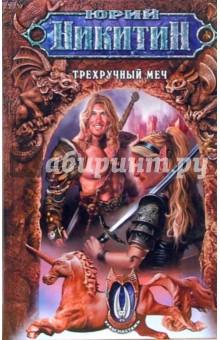 Никитин Юрий Александрович Трехручный меч: Фантастический роман