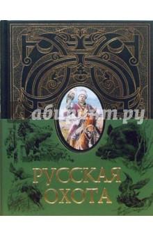 Сабанеев Леонид Павлович Русская охота