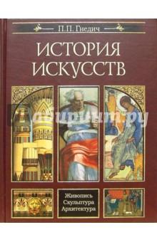 Архитектура 19 века в россии в