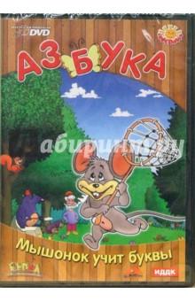 Азбука. Мышонок учит буквы (DVD)