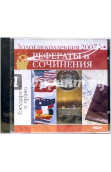 Золотая коллекция 2007. Рефераты и сочинения. Государство и право (CD)