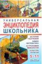 Универсальная энциклопедия школьника: 5-11 классы