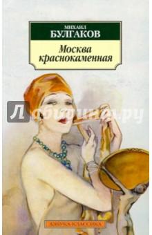 Москва краснокаменная. Рассказы, фельетоны 20-х годов