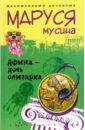 Мусина Маруся Афина - дочь олигарха