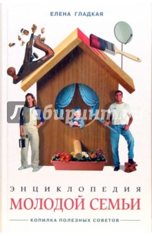 Энциклопедия молодой семьи. Копилка полезных советов