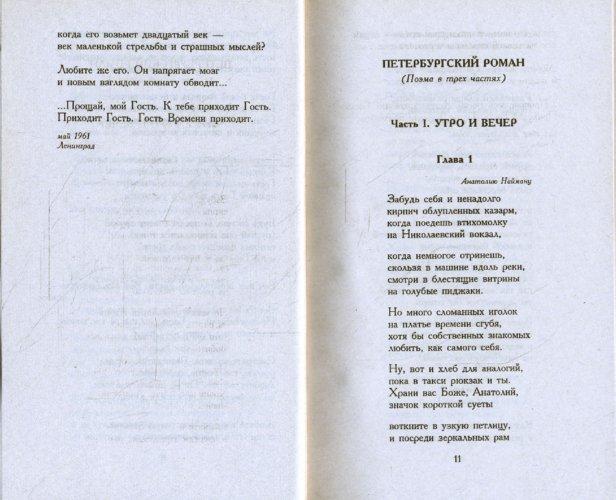 Иллюстрация 1 из 3 для Разговор с небожителем: Стихотворения, поэмы - Иосиф Бродский   Лабиринт - книги. Источник: Лабиринт
