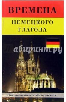 Времена немецкого глагола