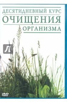 Десятидневный курс очищения организма (DVD) Видеогурман