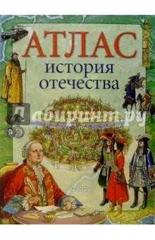 Атлас История отечества : Науч.-поп. изд. для детей