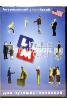 Lingua Match Американский английский язык (CD) от Лабиринт