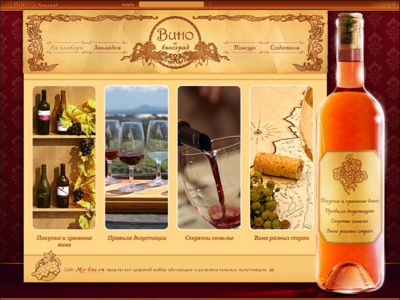 Иллюстрация 1 из 3 для Вино и виноград (CDpc) | Лабиринт - софт. Источник: Лабиринт